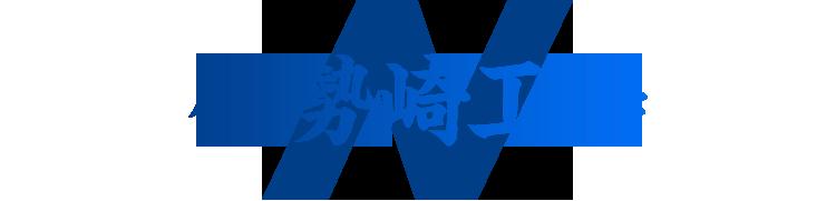 伊勢崎工場
